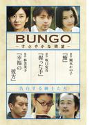 BUNGO ~ささやかな欲望~「告白する紳士たち」編 電子版映画パンフレット