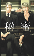 『秘蜜』番外編・秘蜜~まどろみの冬~(Cross novels)