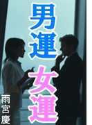男運女運(愛COCO!)