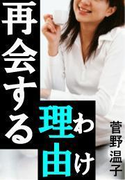 再会する理由(愛COCO!)
