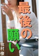最後の願い(愛COCO!)