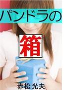パンドラの箱(愛COCO!)