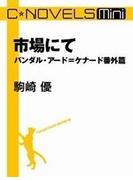 C★NOVELS Mini 市場にて バンダル・アード=ケナード番外篇(C★NOVELS Mini)