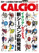 CALCIO2002 2012年11月号(CALCIO2002)