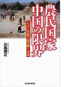 農民国家 中国の限界