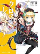 クロス×レガリア 滅びのヒメ(角川スニーカー文庫)