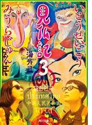 見仏記3 海外篇(角川文庫)