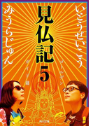 見仏記5 ゴールデンガイド篇(角川文庫)