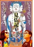 見仏記6 ぶらり旅篇(角川文庫)