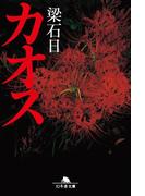 カオス(幻冬舎単行本)