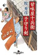 甘味屋十兵衛子守り剣(幻冬舎時代小説文庫)