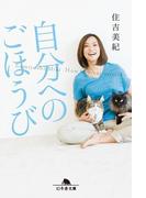 自分へのごほうび(幻冬舎文庫)