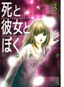 死と彼女とぼく(3)