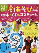 劇あそび脚本&CD&コスチューム 名作&昔話 3 4 5歳児