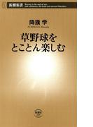 草野球をとことん楽しむ(新潮新書)(新潮新書)