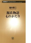 源氏物語ものがたり(新潮新書)(新潮新書)