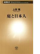 庭と日本人(新潮新書)(新潮新書)