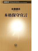 本格保守宣言(新潮新書)(新潮新書)