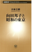 向田邦子と昭和の東京(新潮新書)(新潮新書)