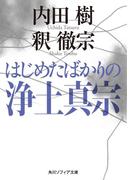 はじめたばかりの浄土真宗(角川ソフィア文庫)