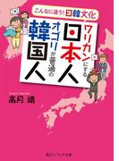 ワリカンにする日本人 オゴリが普通の韓国人(角川ソフィア文庫)