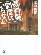 裁判員制度はいらない(講談社+α文庫)