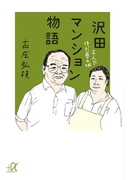 沢田マンション物語 2人で作った夢の城(講談社+α文庫)
