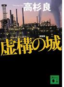 新装版 虚構の城(講談社文庫)