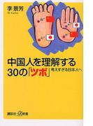 中国人を理解する30の「ツボ」 考えすぎる日本人へ(講談社+α新書)