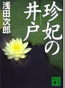 珍妃の井戸(講談社文庫)