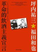 革命的飲酒主義宣言(SPA!BOOKS)