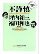 不謹慎 酒気帯び時評50選(SPA!BOOKS)