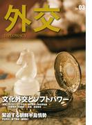 外交 Vol.3