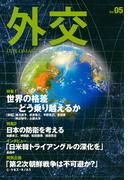 外交 Vol.5