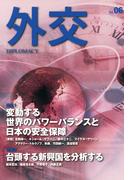 外交 Vol.6
