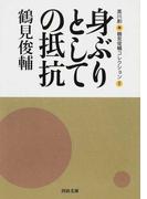 鶴見俊輔コレクション 2 身ぶりとしての抵抗
