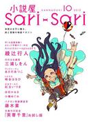 小説屋sari-sari 2012年10月号(小説屋sari-sari)