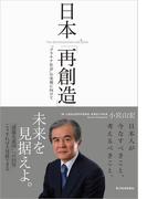日本「再創造」