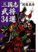 「三国志」武将34選(PHP文庫)