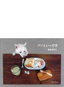 パンといっぴき 1