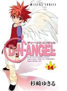 D・N・ANGEL(14)(あすかコミックス)