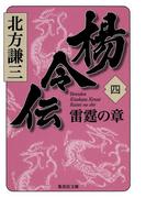 楊令伝 四 雷霆の章(集英社文庫)
