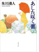 あした咲く蕾(文春文庫)