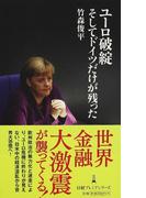 ユーロ破綻そしてドイツだけが残った
