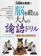川島隆太教授の脳を鍛える大人の論語ドリル 『論語』読み書き60日