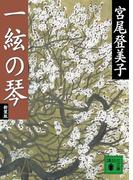 新装版 一絃の琴(講談社文庫)