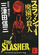 スラッシャー 廃園の殺人(講談社文庫)
