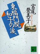 東福門院和子の涙(講談社文庫)