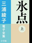 三浦綾子 電子全集 氷点(上)(三浦綾子 電子全集)