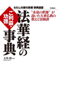 法華経のご利益・功徳事典(わたしの家の宗教 事典選書)